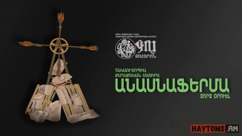Անասնաֆերմա
